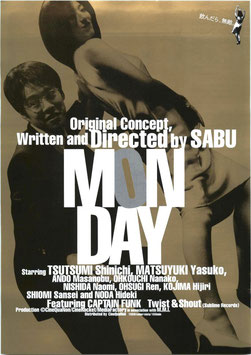 MONDAY(シアターキノ/チラシ邦画)