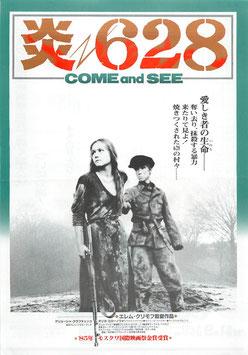 炎628(シネマ5/チラシ洋画)