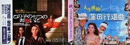 この子の七つのお祝いに/蒲田行進曲(中吊りポスター邦画)