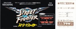 ストリートファイター(未使用特別ご鑑賞券・洋画)