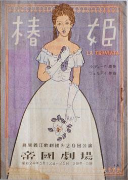 椿姫(藤原義江歌劇団第29回公演/歌劇プログラム)
