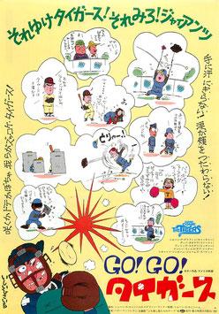 GO!GO!ターガース(グランドシネマ/チラシ・アニメ)
