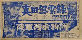 真田風雲録/陸軍残虐物語(公楽/ビラチラシ邦画)