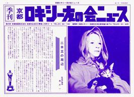 季刊・京都ロキシー友の会ニュースNo6(京都ロキシー/プログラム洋画)