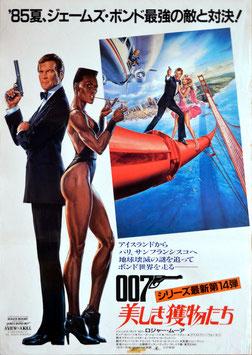 007美しき獲物たち(ポスター洋画)