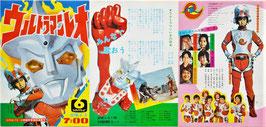 ウルトラマンレオ(TV番組案内宣材/チラシ0rパンフレット