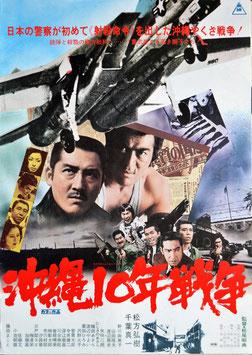 沖縄10年戦争(上に戦闘機/ポスター邦画)