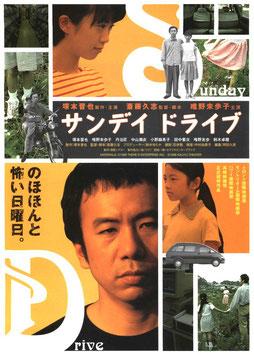 サンディ・ドライブ(シアターキノ/チラシ邦画)