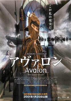 アヴァロン(札幌劇場/チラシ・アニメ)