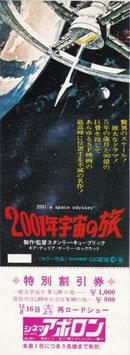 2001年宇宙の旅(シネマアポロン/特別割引券)