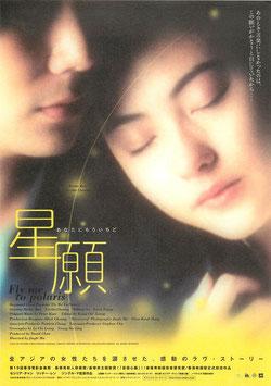 星願 あなたにもういちど(札幌劇場/チラシ洋画)