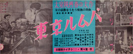 東京ルムバ(太泉映画/スピード・ポスタ-邦画)