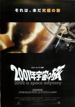 2001年宇宙の旅 新世紀特別版(パラマウント・ユニバーサル・シネマ11/チラシ洋画)