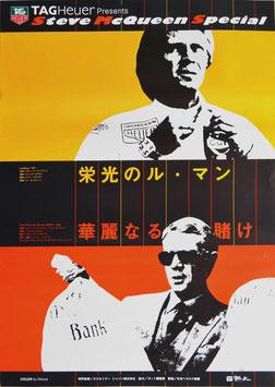 栄光のル・マン/華麗なる賭け(スティーブ・マックィーン)1シート・B1大判ポスター