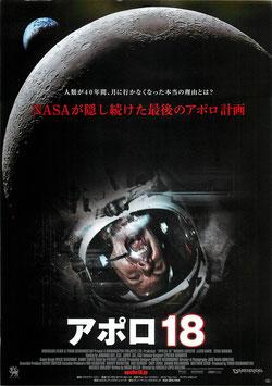 アポロ18(ディノスシネマズ札幌劇場/チラシ洋画)