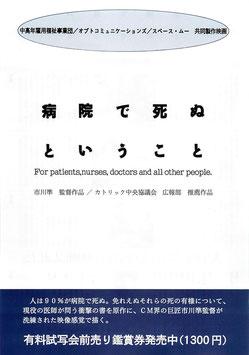 病院で死ぬということ(道新ホール/特別有料試写会・チラシ邦画)