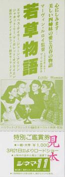 若草物語(見本特別ご観賞券/薄緑色)