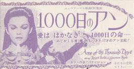 1000日のアン(前売半券)