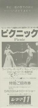 ピクニック(特別ご招待券)