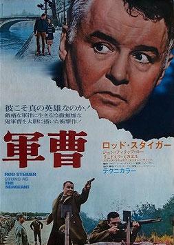 軍曹(アメリカ映画/プレスシート)