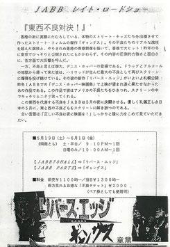 リバース・エッジ/ギャングス(JABB70HALL/チラシ洋画)