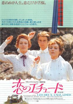 恋のエチュード(ニコー劇場/チラシ洋画)