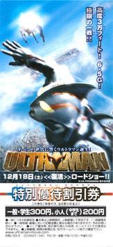 ULTRAMAN(特別優待割引券)