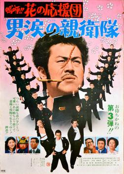 嗚呼!花の応援団・男涙の親衛隊(ポスター邦画)