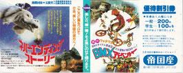 ネバーエンディング・ストーリー/BMXアドベンチャー(優待割引券/洋画)