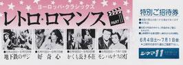 ヨーロッパ・クラシックス レトロ・ロマンス「地下鉄のザジ/好奇心ほか」(特別ご招待券/タイトル背景ピンク色)