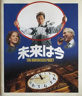 未来は今(アメリカ映画/パンフレット)