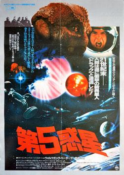 第5惑星(ポスター洋画)