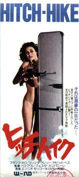 ヒッチハイク(前売半券・洋画)