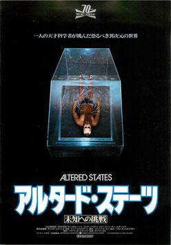 アルタード・ステーツ 未知への挑戦(東劇/チラシ洋画)