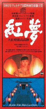 紅夢(映画半券・洋画)