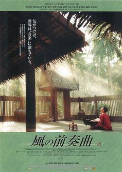 風の前奏曲(チラシ・アジア映画)