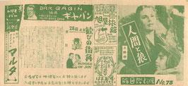 八月十五夜の茶屋/歓びの街角(新宿国際劇場/チラシ洋画)