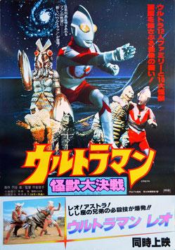 ウルトラマン 怪獣大決戦(ポスター邦画)