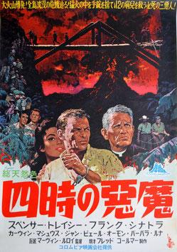 四時の悪魔(ポスター洋画)