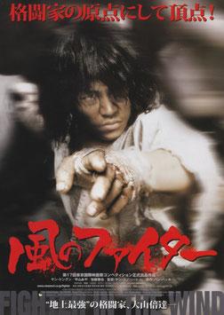風のファイター(チラシ・アジア映画)