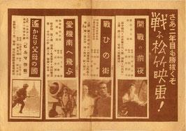 開戦の前夜・戦ひの街・愛機南へ飛ぶ・遙かなり父母の國(チラシ邦画)