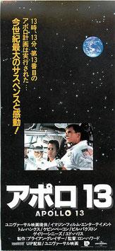アポロ13(釧路スガイ/映画半券)