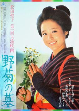 野菊の墓(松田聖子上半身大写し/ポスター邦画)