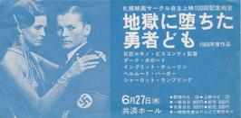 地獄に堕ちた勇者ども(札幌映画サークル自主上映/入場券)
