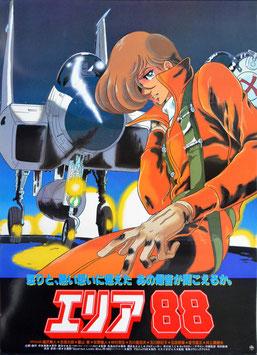 エリア88(ポスター・アニメ)