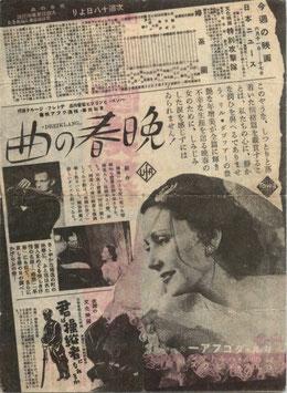 晩春の曲梅里先生行状記 龍神剣(チラシ洋邦画)
