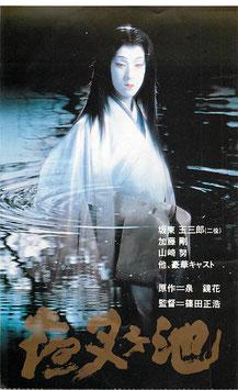 夜叉ケ池(映画前売半券)