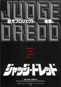 ジャッジ・ドレッド(帝国座/チラシ洋画)