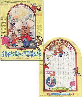 親子ねずみの不思議な旅/チリンの鈴(2種類・2枚アニメ映画チラシ)