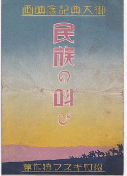 民族の叫び(松竹キネマ/戦前プログラム邦画)